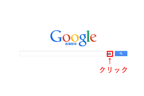 google画像検索トップ