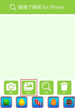 画像で検索アプリを開いて「選ぶ」をタップ